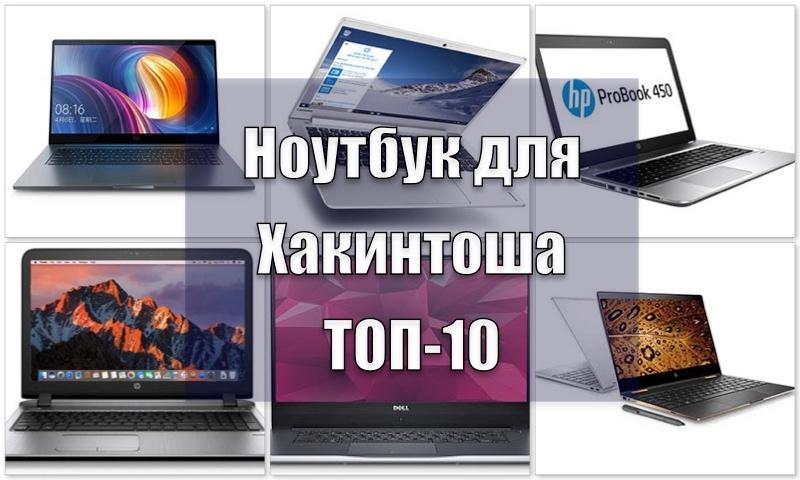 Лучшие ноутбуки для Хакинтоша