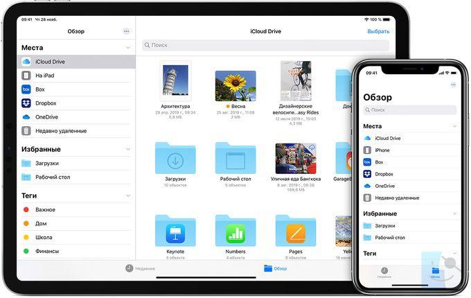 Как скачать файлы и документы на iPhone или iPad