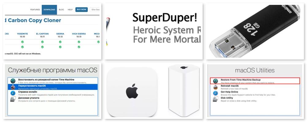 Как настроить регулярное резервное копирование в MAC OS