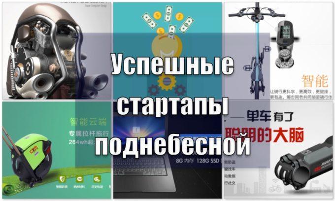 mailmacliferu Краудфандинг в Китае сигвеи игровые ПК и умные велосипеды