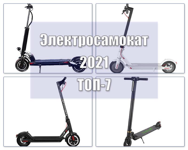 Лучшие электрические скутеры 2021