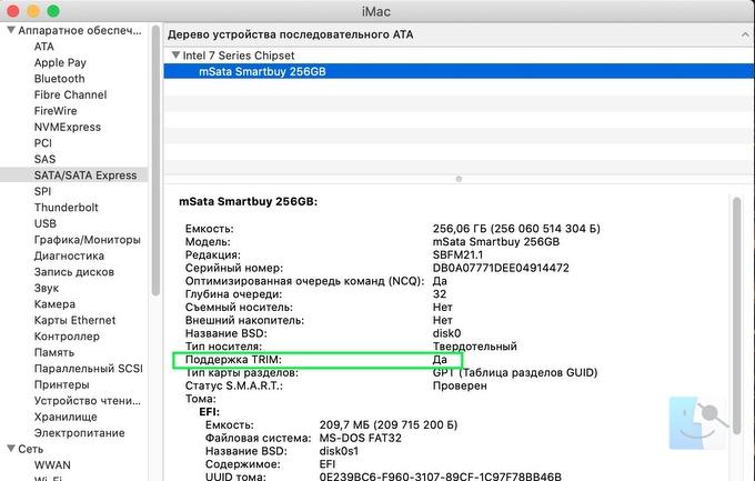 TRIM включается автоматически только на родных дисках