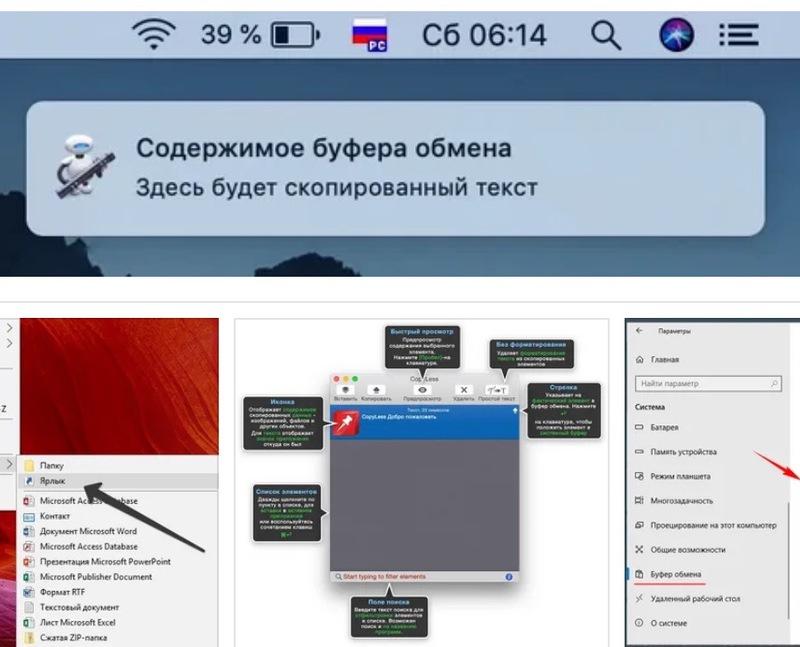 Буфер обмена MAC-OS - 3 лучшие программы