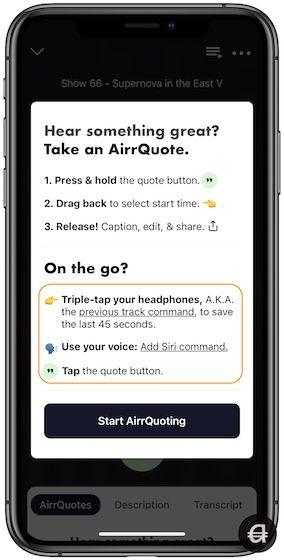 Как взять AirrQuote