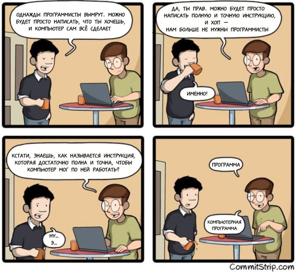 Как стать программистом - FAQ