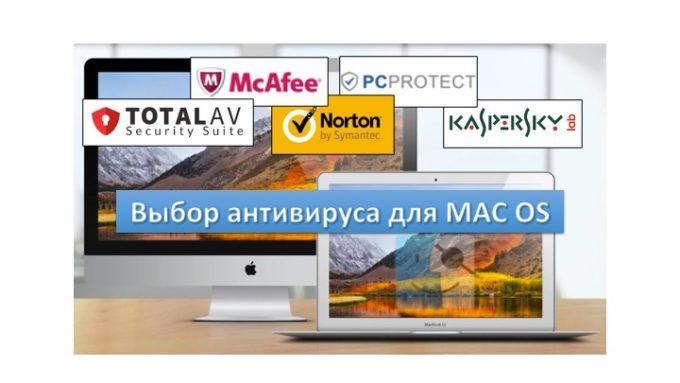 Выбор антивируса для mac в 2021