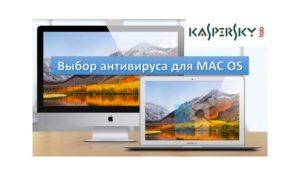 Антивирус для mac os 8211 kaspersky
