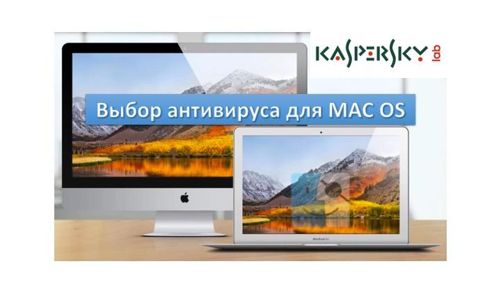 Антивирус для MAC OS - Kaspersky