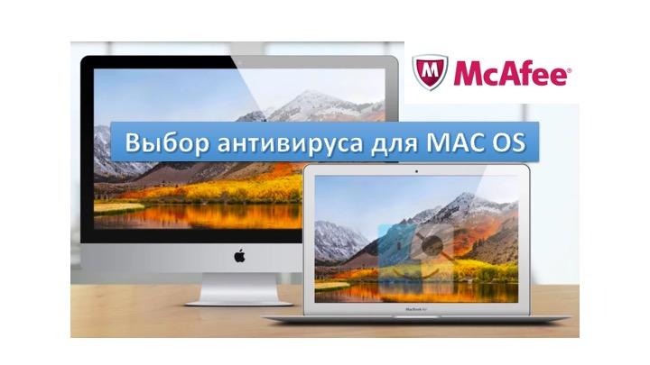 Антивирус для MAC OS - Mcafee