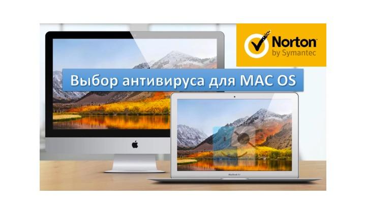 Антивирус для MAC OS - Norton Antivirus