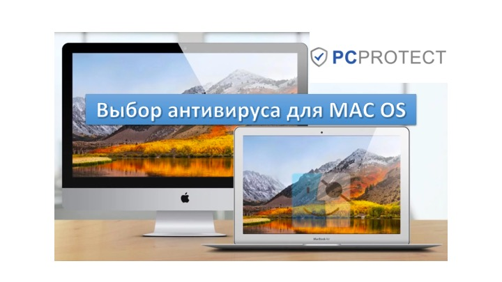 Антивирус для MAC OS - PC Protect
