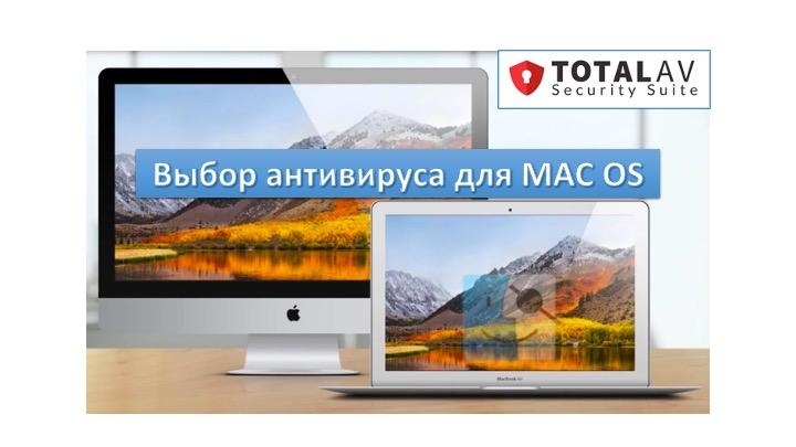 Антивирус для MAC OS - TotalAV